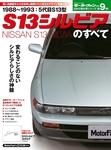 日本の傑作車シリーズ S13シルビアのすべて-電子書籍