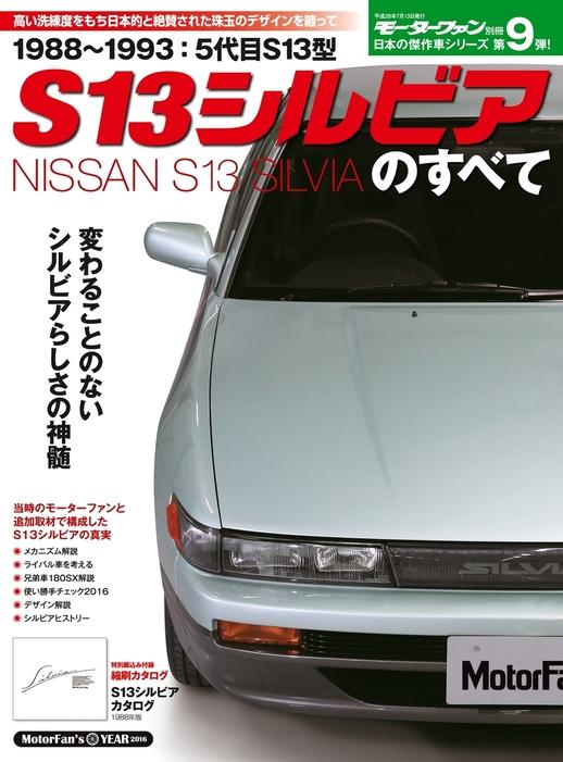 日本の傑作車シリーズ S13シルビアのすべて-電子書籍-拡大画像