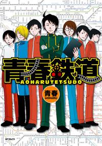 青春鉄道-電子書籍