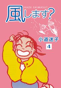 風します?(4)-電子書籍