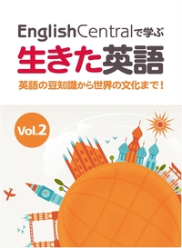 EnglishCentralで学ぶ生きた英語 英語の豆知識から世界の文化まで! Vol.2-電子書籍