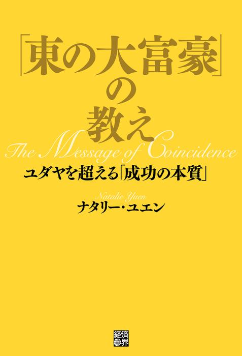 「東の大富豪」の教え-電子書籍-拡大画像