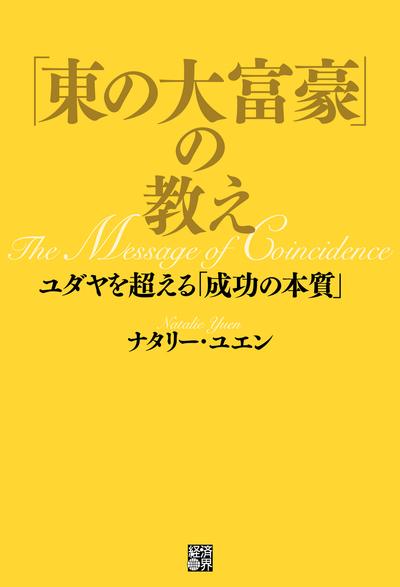 「東の大富豪」の教え-電子書籍