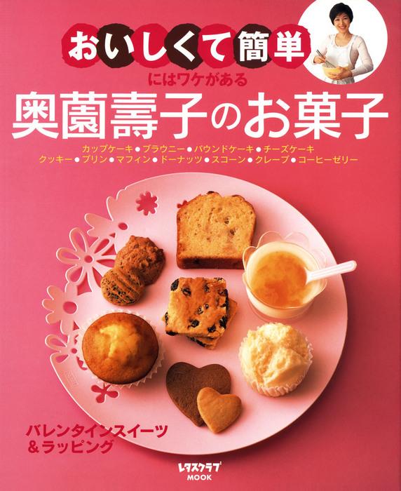 """""""おいしくて簡単""""にはワケがある 奥薗壽子のお菓子拡大写真"""