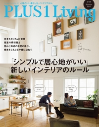 PLUS1 Living No.99 Summer2017