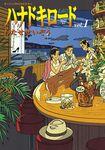 ハナドキロード(1)-電子書籍