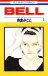 BELL 1巻-電子書籍