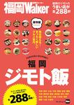 福岡ジモト飯-電子書籍