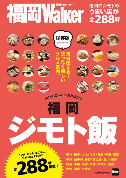 福岡ジモト飯拡大写真