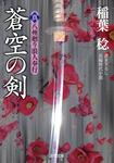 真・八州廻り浪人奉行:4 蒼空の剣-電子書籍