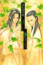 「月と水の夜(バーズコミックス ルチルコレクション)」シリーズ