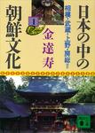 日本の中の朝鮮文化(1)-電子書籍