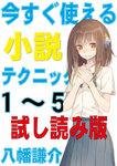 今すぐ使える小説テクニック1~5試し読み版-電子書籍