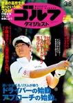 週刊ゴルフダイジェスト 2016/3/8号-電子書籍