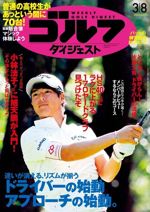 週刊ゴルフダイジェスト 2016/3/8号拡大写真