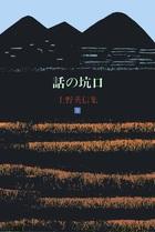 上野英信集(径書房)