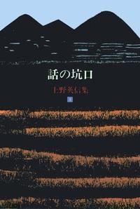 上野英信集・1 話の坑口-電子書籍