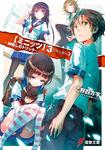 ミニッツ3 ~神殺しのトリック~-電子書籍
