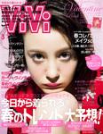 ViVi (ヴィヴィ) 2017年 3月号