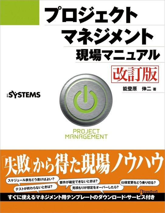 プロジェクトマネジメント現場マニュアル[改訂版] (日経BP Next ICT選書)拡大写真