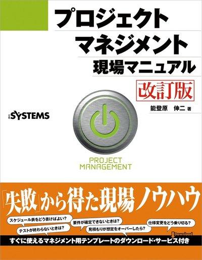 プロジェクトマネジメント現場マニュアル[改訂版] (日経BP Next ICT選書)-電子書籍
