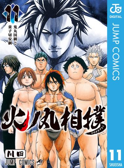 火ノ丸相撲 11-電子書籍