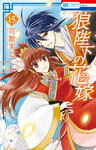 狼陛下の花嫁 15巻-電子書籍