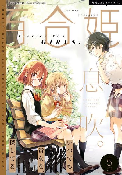 コミック百合姫 2017年5月号[雑誌]-電子書籍