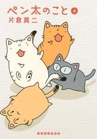 ペン太のこと(4)-電子書籍