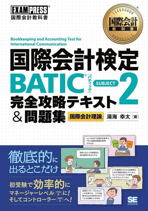 国際会計教科書 国際会計検定BATIC SUBJECT2 完全攻略テキスト&問題集拡大写真
