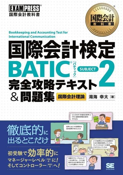 国際会計教科書 国際会計検定BATIC SUBJECT2 完全攻略テキスト&問題集-電子書籍