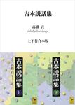 古本説話集 上下巻合本版-電子書籍