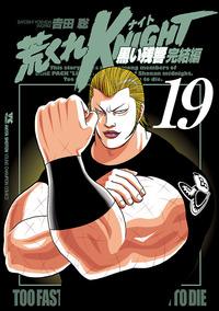 荒くれKNIGHT 黒い残響完結編 19-電子書籍