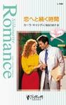 恋へと続く時間-電子書籍