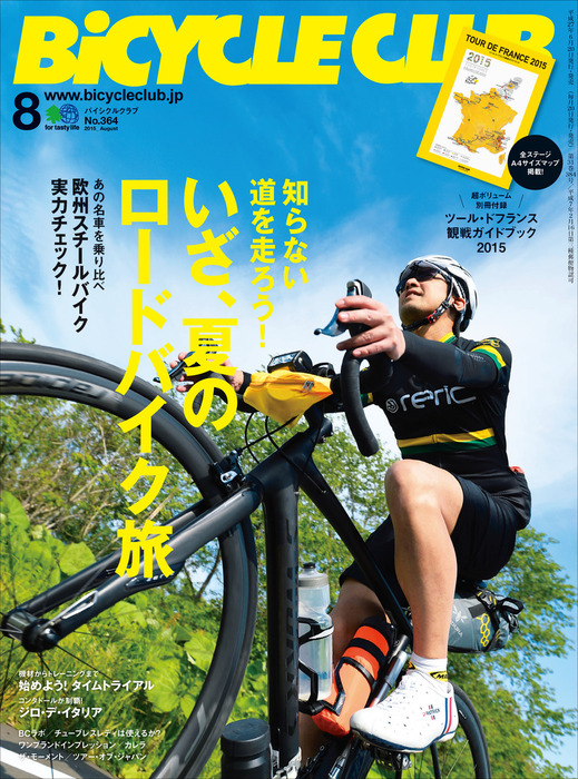 BiCYCLE CLUB 2015年8月号 No.364-電子書籍-拡大画像