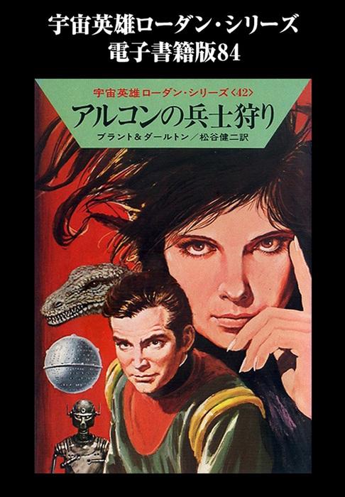 宇宙英雄ローダン・シリーズ 電子書籍版84 アルコンの兵士狩り拡大写真