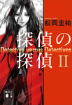 探偵の探偵II-電子書籍