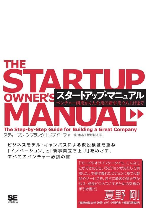 スタートアップ・マニュアル~ベンチャー創業から大企業の新事業立ち上げまで拡大写真