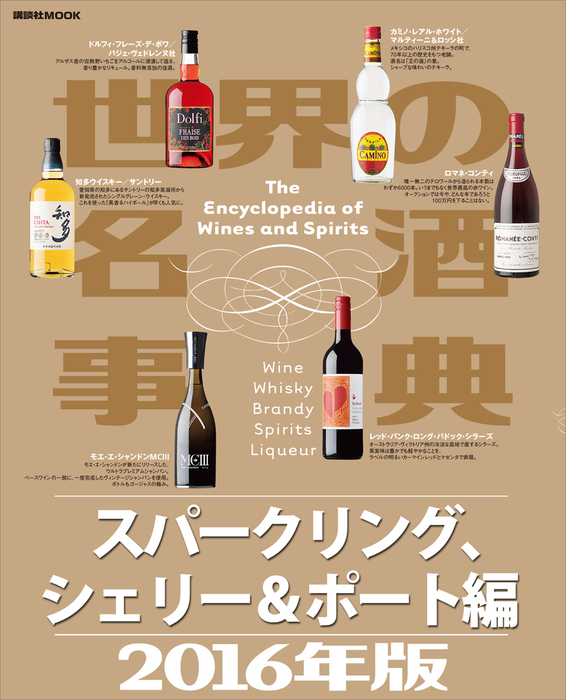 世界の名酒事典2016年版 スパークリング、シェリー&ポート編拡大写真