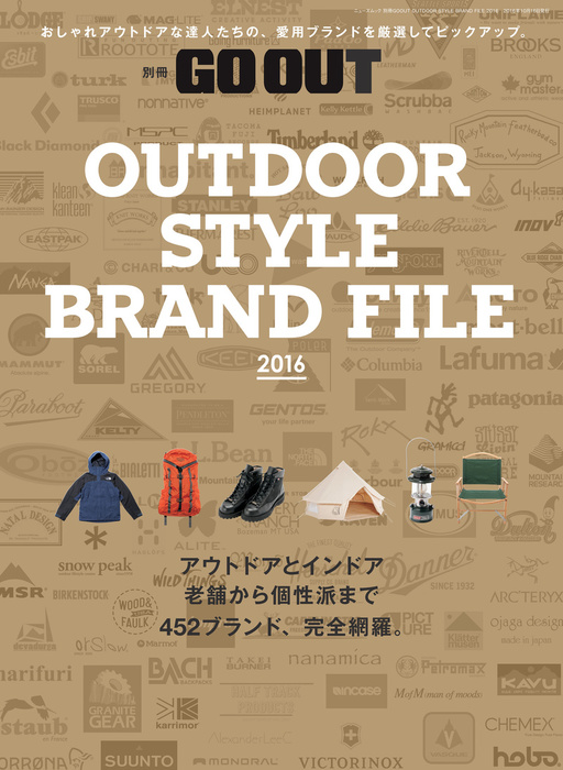 GO OUT特別編集 OUTDOOR STYLE BRAND FILE 2016拡大写真