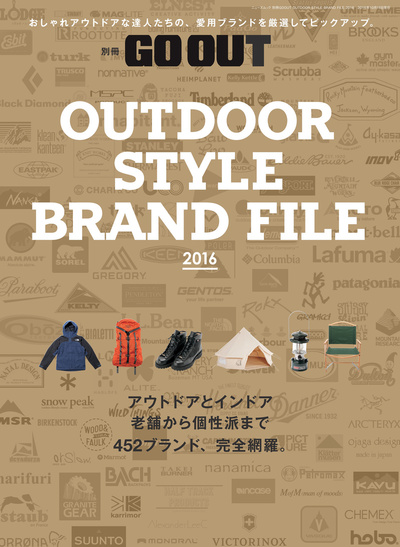GO OUT特別編集 OUTDOOR STYLE BRAND FILE 2016-電子書籍