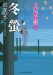 冬蛍 日本橋物語10-電子書籍