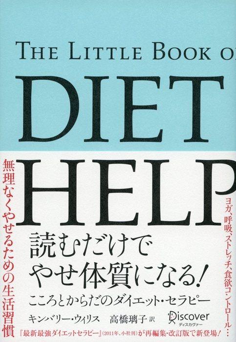 読むだけでやせ体質になる!こころとからだのダイエット・セラピー拡大写真