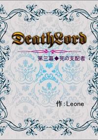 デスロード 第三幕◆死の支配者