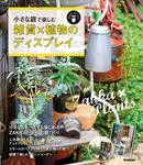 小さな庭で楽しむ 雑貨×植物のディスプレイ-電子書籍