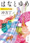 はなとゆめ 電子ビジュアル版-電子書籍
