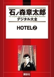 HOTEL(2)-電子書籍