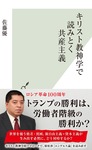 キリスト教神学で読みとく共産主義-電子書籍