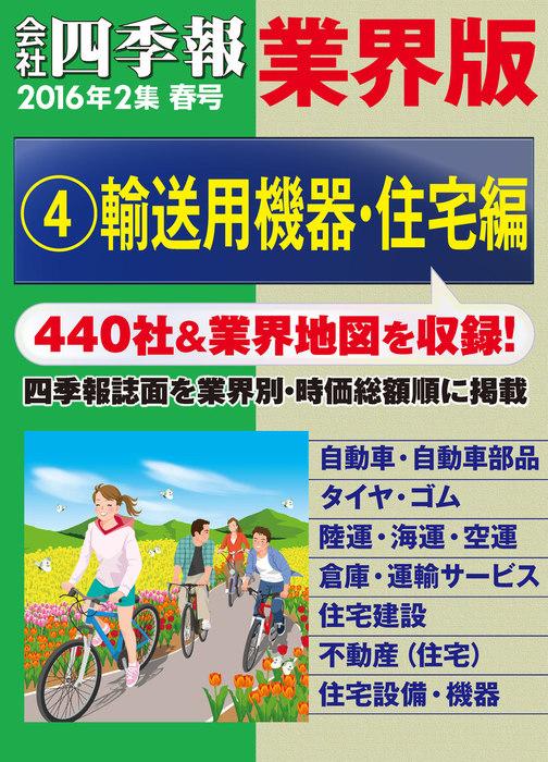 会社四季報 業界版【4】輸送用機器・住宅編 (16年春号)拡大写真