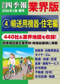 会社四季報 業界版【4】輸送用機器・住宅編 (16年春号)-電子書籍